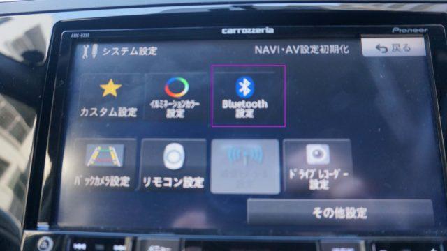 Bluetooth接続方法4