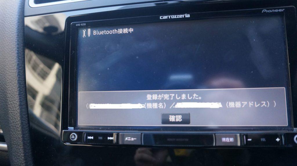 Bluetooth接続方法9