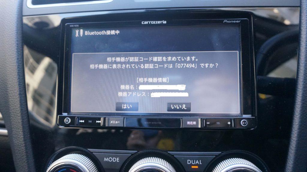 Bluetooth接続方法7