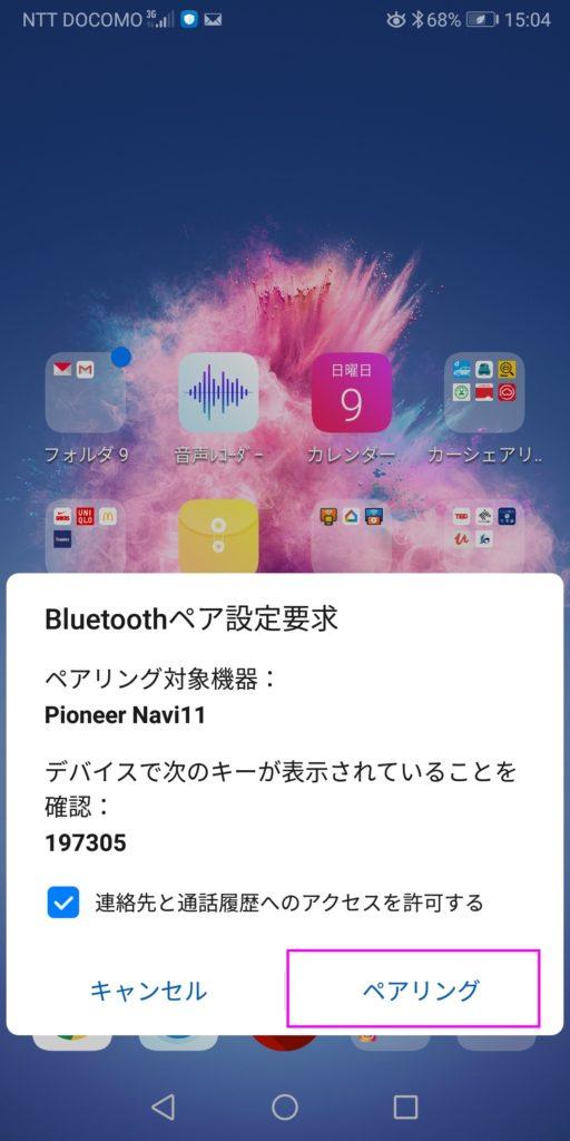 Bluetooth接続方法 8
